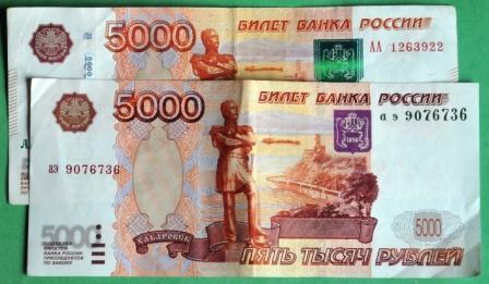 фото пятитысячных купюр РФ